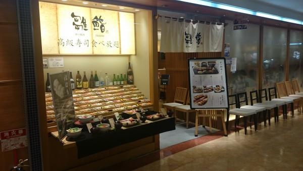 食べ放題レポ「寿司食べ放題 祭雛」