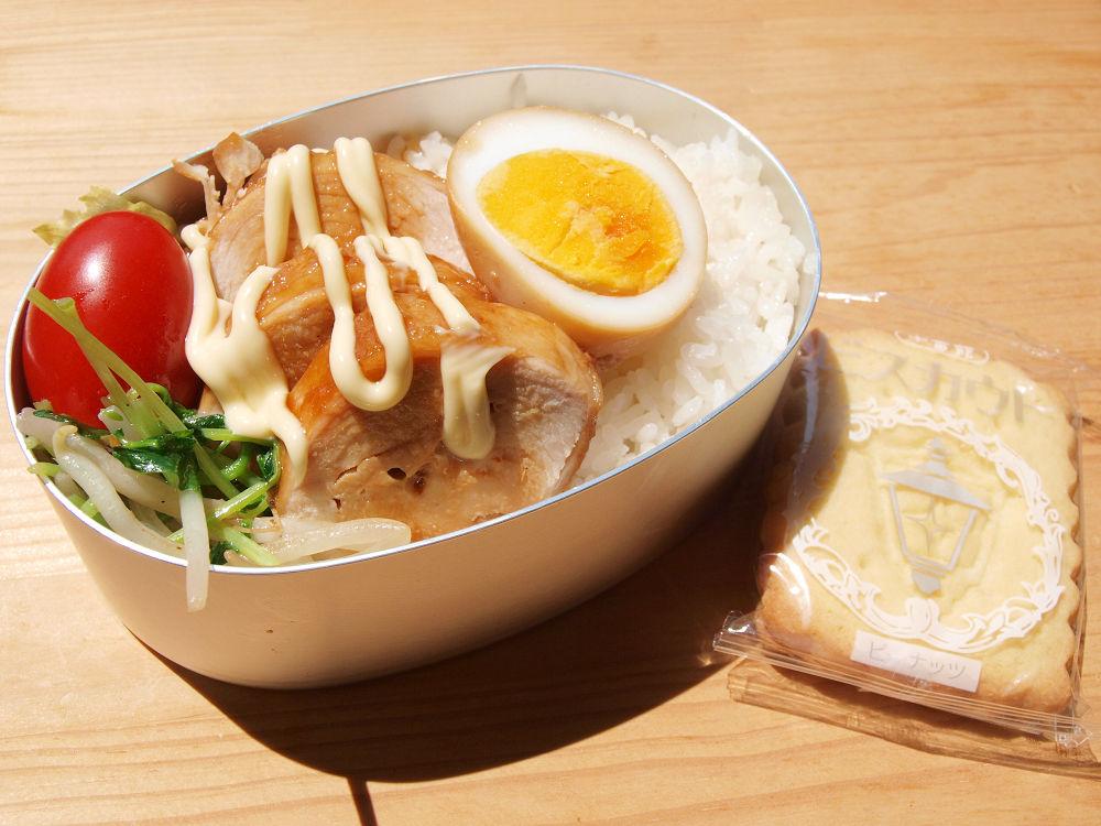 きょうのおべんとう「鶏マヨチャーシュー」