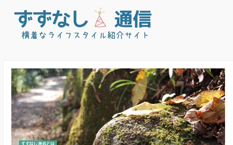 姉妹サイト「ずずなし通信」公開開始!