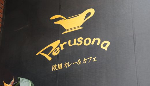 一度は食べたい神保町の絶品欧風カレー専門店!「ペルソナ」